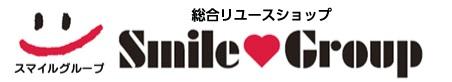 総合リユースショップ SmileGroup