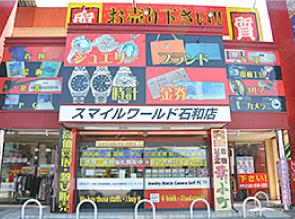 Smile World 石和店