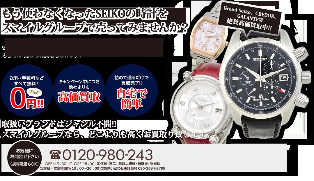 もう使わなくなったSEIKOの時計をスマイルグループで売ってみませんか?